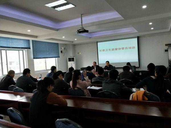 幸运飞艇几点关盘?:长泰县举办卫生监督协管员培训班