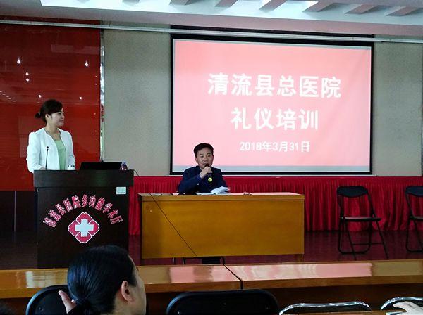 澳门银河网络赌博:清流县总医院举办窗口人员服务礼仪培训