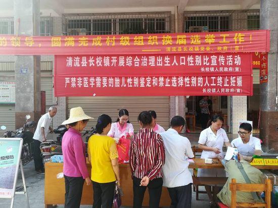 永利彩票网:清流县长校镇开展综合治理出生人口性别比工作宣传活动