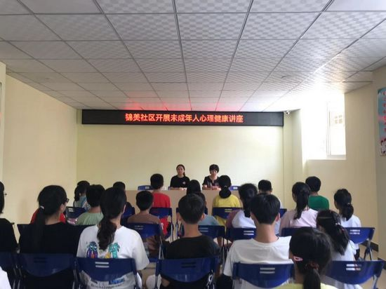 锦美社区开展未成年心理健康讲座